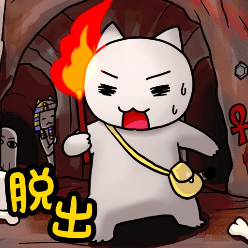 WhiteCat's adventure〜Pyramid〜 free software for iPhone and iPad