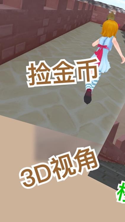 3D迷宫 screenshot-0