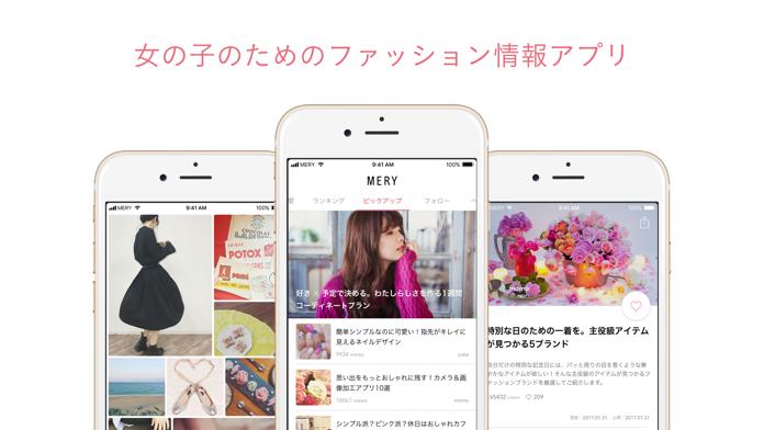 MERY[メリー]- 女の子のためのファッション情報アプリ Screenshot