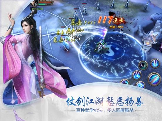 倚天屠龙记-国际版(金庸正版授权) screenshot 7