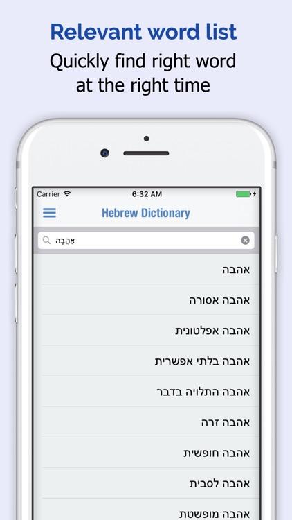 Hebrew Dictionary +