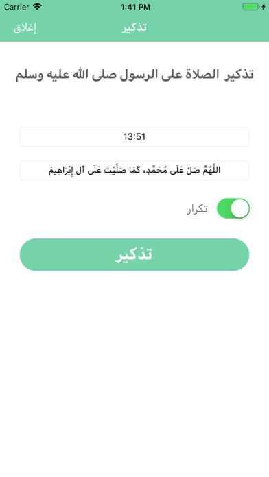 تذكير الصلاة على الحبيب محمد screenshot 3