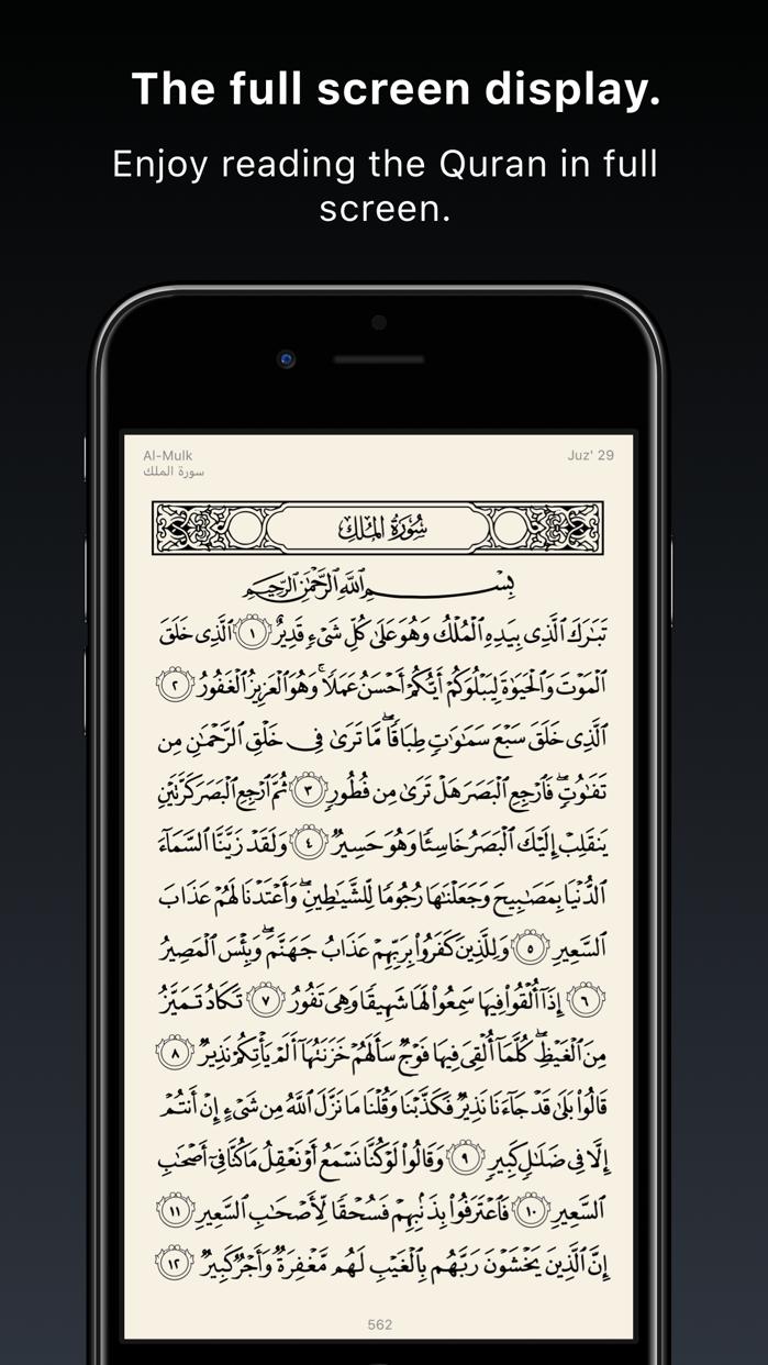 Quran Pro Muslim القرآن الكريم Screenshot