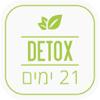 דיטוקס 21 ימים - eatgood LTD