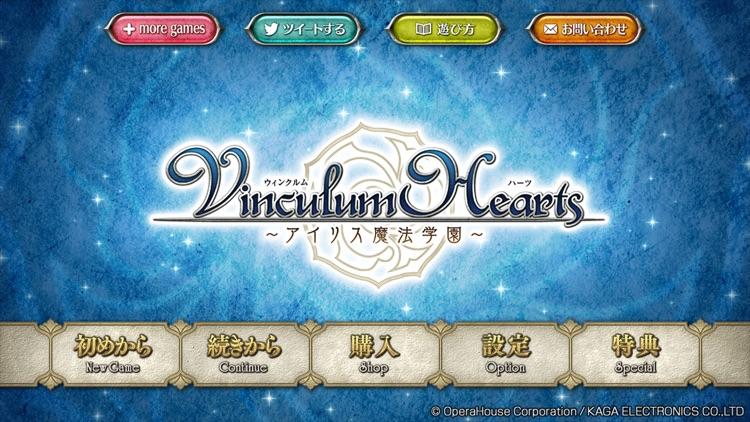 Vinculum Hearts ~アイリス魔法学園~