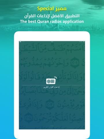 Quran Radios اذاعات القران - náhled