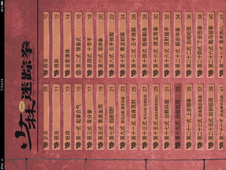 少林迷踪拳 screenshot-3