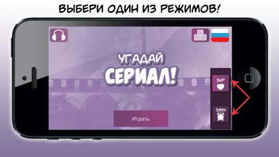 Угадай сериал - Викторина Скриншоты4