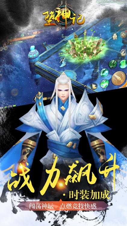 堕神记- 剑鸣仙界 神殒八荒 screenshot-4