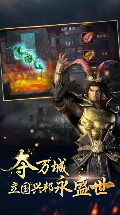 三国我为王-三国志英雄游戏 screenshot-3