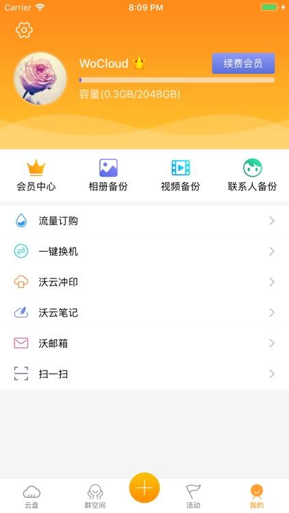 沃家云盘-自动备份照片视频的安全网盘 screenshot-3