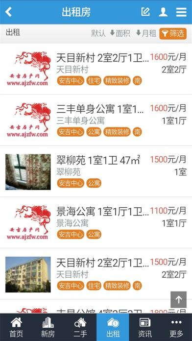 安吉房产网 Screenshot