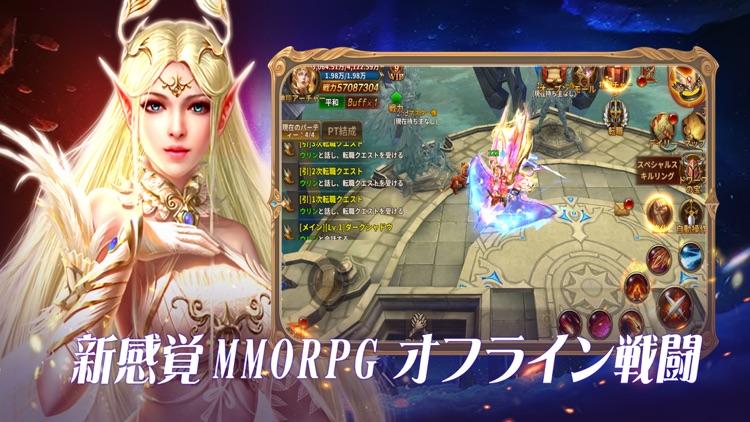 レジェンドオブリング-MMORPGゲーム
