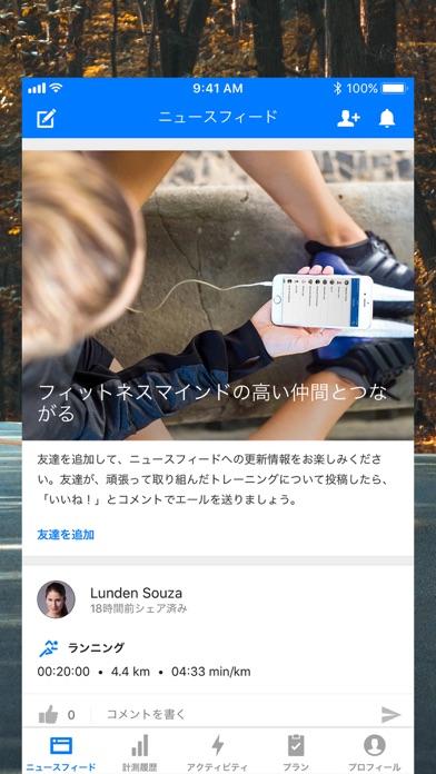 Runtastic PRO ランニング&ウォーキング ScreenShot6