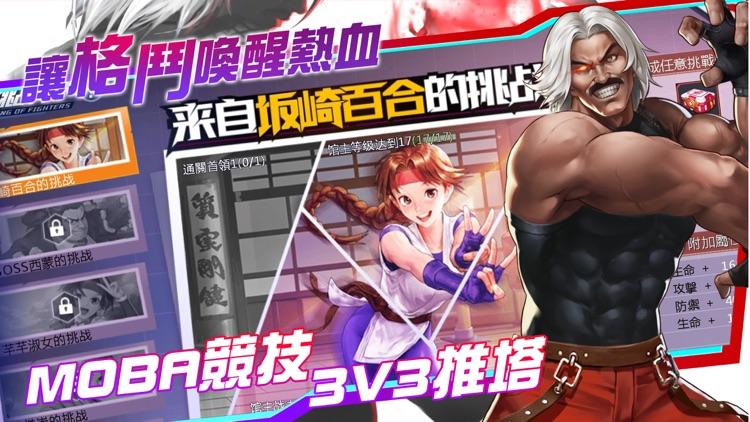 拳皇命運-經典SNK正版授權 screenshot-3