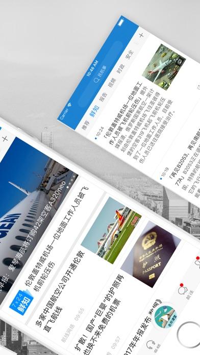民航事-民航移动聚合类资讯客户端 screenshot two