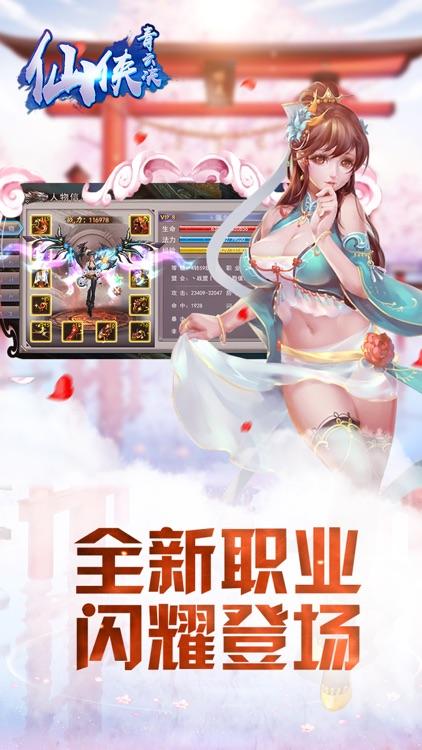 仙侠青云决-修仙手游仙剑挂机游戏 screenshot-3
