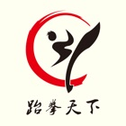 跆拳天下 icon
