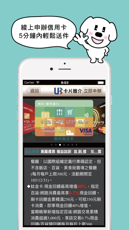 聯邦樂活APP screenshot-0