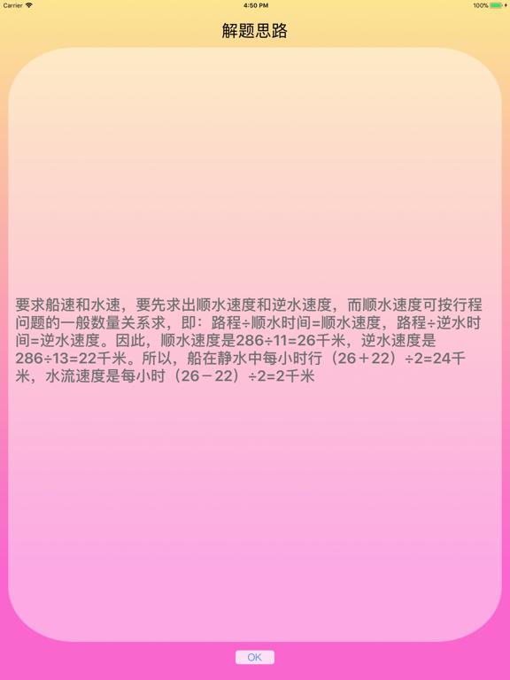 小学数学 - 三年级例题习题集 screenshot 17