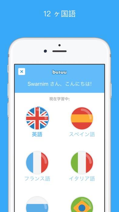 語学学習の busuuスクリーンショット