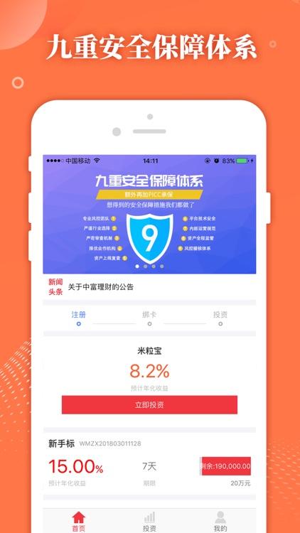 中富理财-15%高收益手机银行理财 screenshot-3