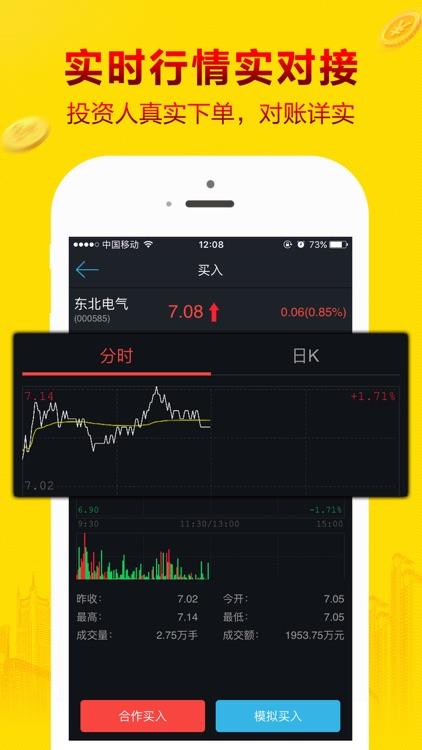 短线天天盈-股票炒股,期货交易软件 screenshot-4