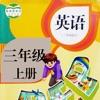 小学英语三年级上册(3年级起点)PEP人教版同步课堂学习机