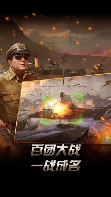 现在战争之王 screenshot-4