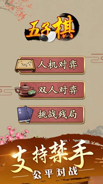 Gobang -Master of Gomoku  Game screenshot-4