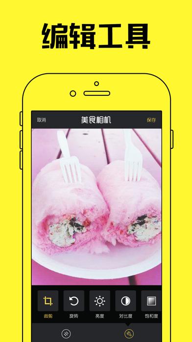 美食相机-最专业的美食摄影相机 for Windows