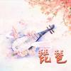 琵琶赏学-名家名曲100首