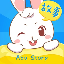 阿布睡前故事-童话故事早教儿歌儿童故事大全