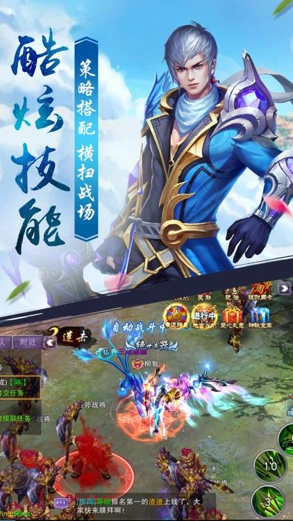 修仙奇迹青云志-热门仙侠修仙的仙侠挂机游戏 screenshot-3