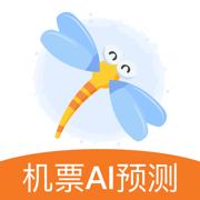 蜻蜓旅行-机票预测神器锁定低价