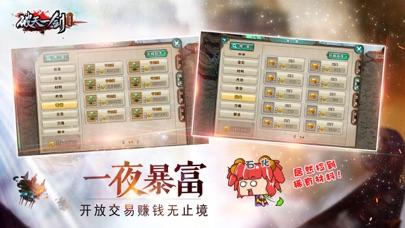 破天一剑 - 官方正版 for Pc