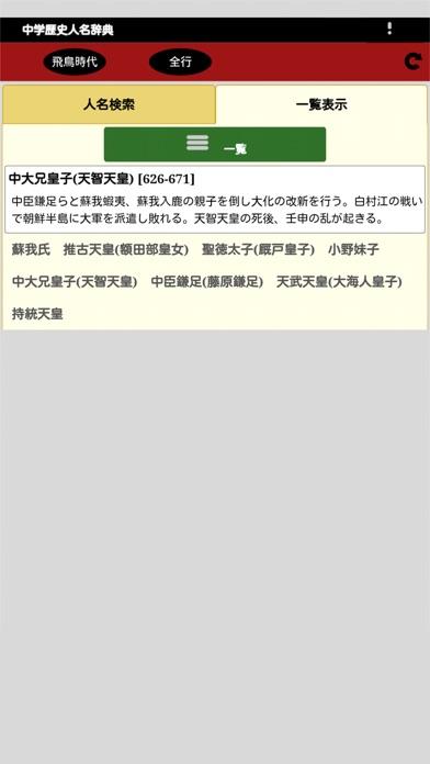 中学歴史人名辞典スクリーンショット2