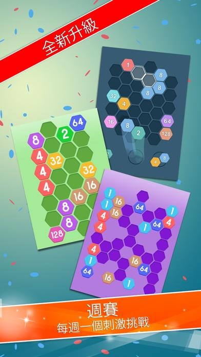 細胞連接(Cell Connect) - 體驗數字組合的樂趣屏幕截圖2