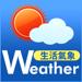 158.中央氣象局W - 生活氣象