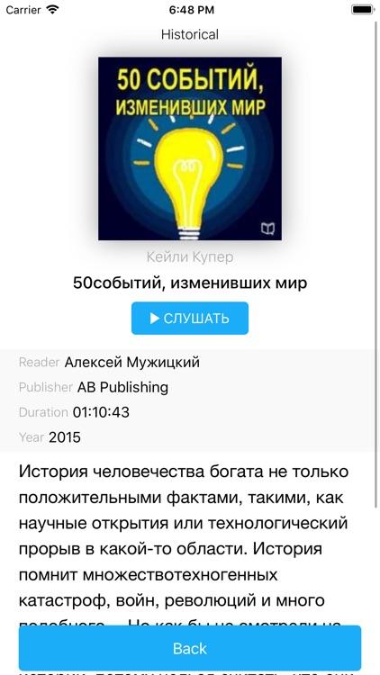 Audiobooks in Russian screenshot-3