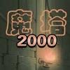 魔塔2000