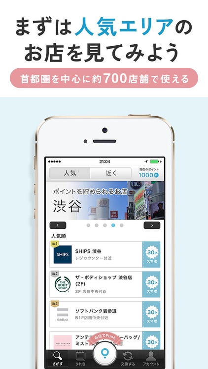 スマポ screenshot-3