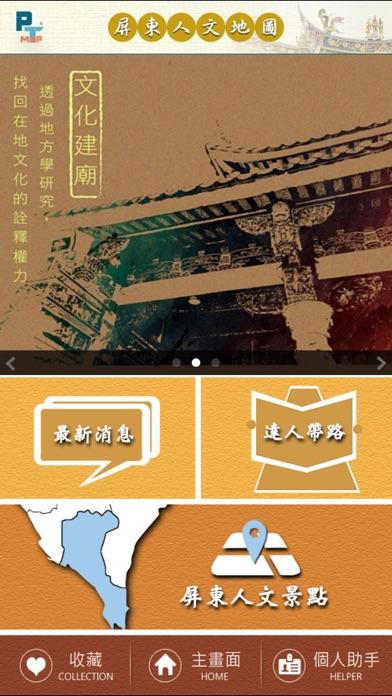 屏東人文地圖屏幕截圖2