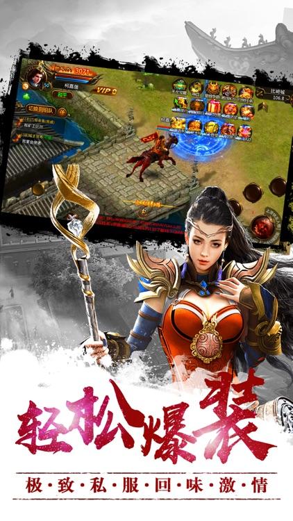 霸业盛世传奇-热血盛世沙城传奇 screenshot-4