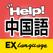 中国語でHELP!病院会話 EX Language
