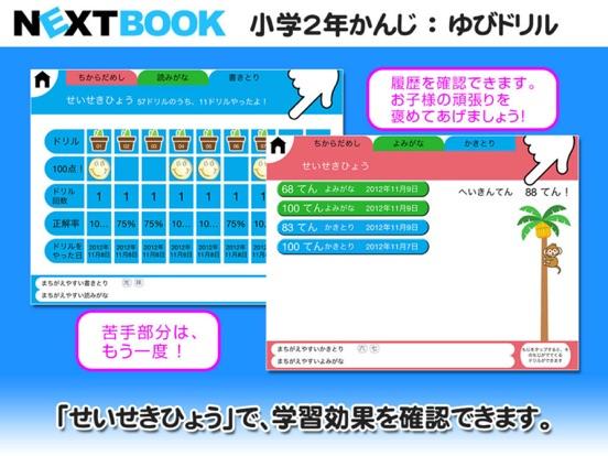 小学2年生かんじ:ゆびドリル(書き順判定対応漢字学習アプリ)のおすすめ画像5