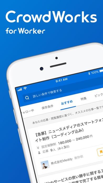 CrowdWorks for Worker 副業・在宅ワークスクリーンショット1