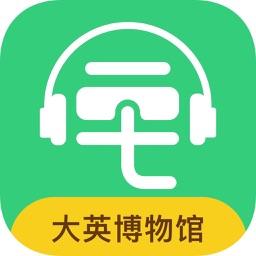 大英博物馆导游讲解-中文讲解智能电子导游