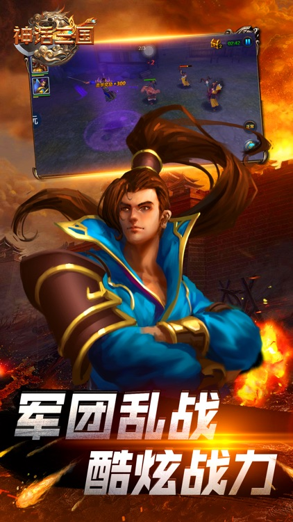 神话三国:热血武侠手游 screenshot-3