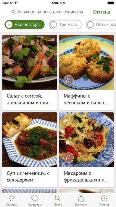 download Рецепты Юлии Высоцкой indir ücretsiz - windows 8 , 7 veya 10 and Mac Download now